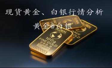 蒋福财:2.5黄金白银低位反弹静待非农、晚间行情走势交易策略