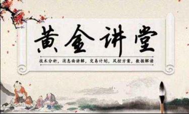 谭鑫晟:2.23今日黄金走势分析 新一轮升势已经胜券在握?