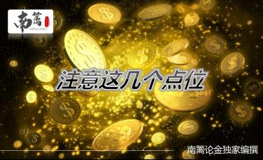 【南篱/黄金】详解黄金日内运行及重要点位