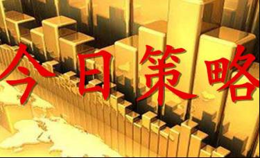 陈召锡2.25原油白银TD日内策略建议;黄金目前涨跌行情操作走势