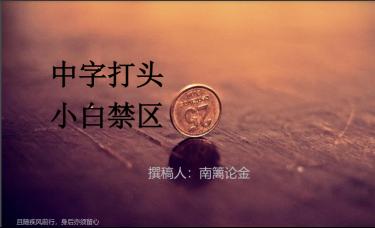 【南篱/A股】中字打头,小白禁区