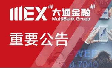 MEXGroup:领奖通知 | 大通金融牛年豪礼报名领奖通知
