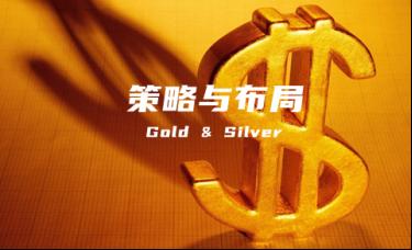 金市良臣:3.9黄金白银今日操作建议黄金何时止跌完成筑底解读
