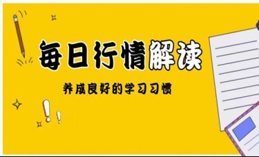 谭鑫晟:3.12 黄金遭遇抛售压力浪潮 后市操作策略部署