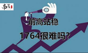 【南篱/黄金】前高站稳,1764很难吗?