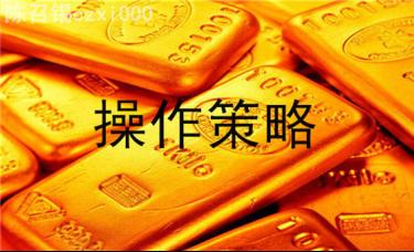 陈召锡3.17黄金趋势策略-纸黄金独家行情布局-黄金白银TD分析