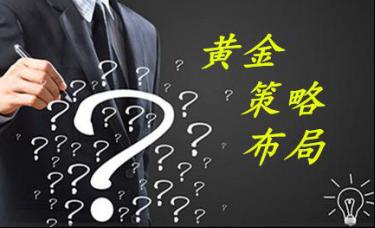 邓应海:黄金周一开盘行情怎么看?最新走势分析