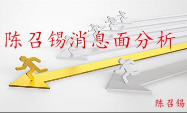 陈召锡3.24沪银沪金操作策略解套、现货黄金原油操作建议及白银