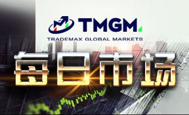TMGM每日市场(04月14日)