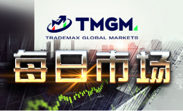 TMGM每日市场(04月15日)