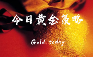 金浩霸金:5.7黄金暴涨今日价格走势分析,黄金白银操作建议附解套