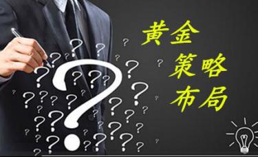 """邓应海:鲍威尔又""""唱鸽"""", 本周非农重磅来袭!最新黄金走势分析"""