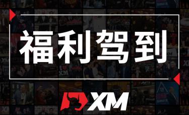 XM互动有礼(第十一期)-最高可领取$50赠金(9月13日 -9月18日)