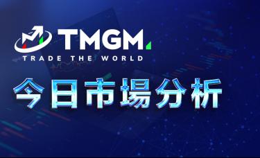 TMGM每日市场(09月20日)