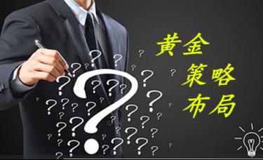 邓应海:黄金展开反弹,但下周多头前景不容乐观?黄金走势分析