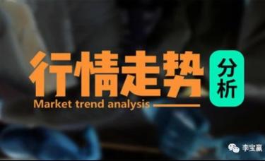 李宝赢;10.9黄金暴涨暴跌下周行情走势分析及白银原油策略