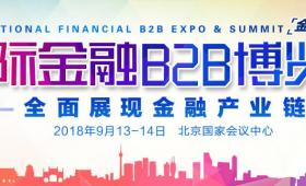 """(中国·北京)第十届国际金融B2B博览会,聚焦产业链 ——""""连接,让金融更高效"""""""