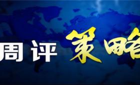 鑫雅老师:8.18-8.19黄金原油周评,8.20黄金原油下周开盘预测解析