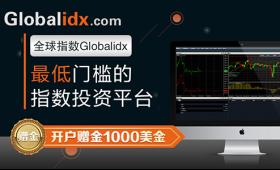 富时a50期货开户零门槛平台GI全球指数:恒指转跌0.05%