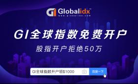 Globalidx全球指数:12.10香港恒生指数行情分析