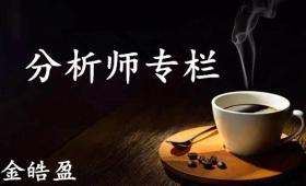 金皓盈:12.11中美贸易关系缓和,黄金能否继续走强