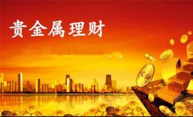 乐鑫金缘12.11黄金欧盘最新走势分析及晚间操作建议策略附解·套