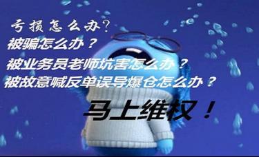 权智宇:黄金外汇亏损了不要慌,照做就能回本!为什么投资频繁亏损?