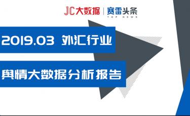JC大数据:2019年3月外汇行业媒体传播分析报告
