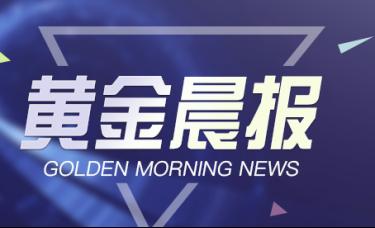 【黄金早餐】6.27黄金早间行情分析及开盘操作策略布局