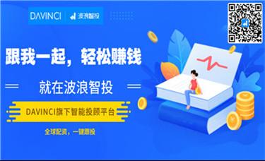 """波浪智投是黑平台吗?详解波浪智投app""""骗局"""""""