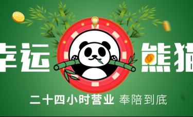 熊猫被视为国粹而幸运熊猫游戏如今也火遍全球