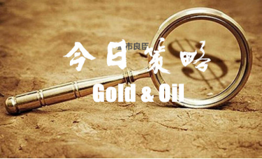 金市良臣:6.4黄金高速下跌如何操作黄金原油今日操作建议走势分析