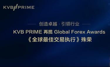 行业大奖又添一座!KVB PRIME 再揽《全球最佳交易执行经纪商》殊荣