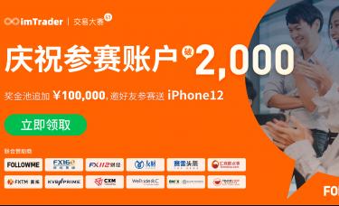10天,超 2,000 个账户参赛!FOLLOWME第七届交易大赛追加奖金10万元!