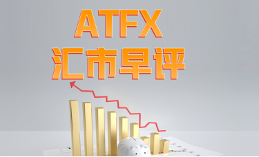ATFX早评1117:欧元日元黄金原油,技术走势分析