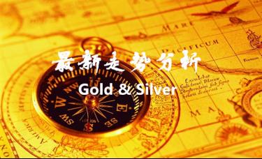 金市良臣:11.18黄金中线布局计划曝光黄金白银TD操作建议走势分析