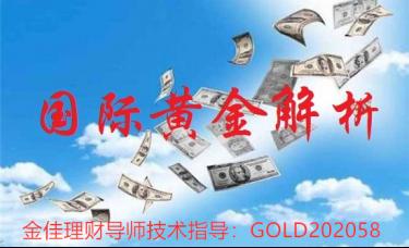 金佳理财,短线预计还有反复震荡整理过程,国际行情黄金白银TD原油走势分析