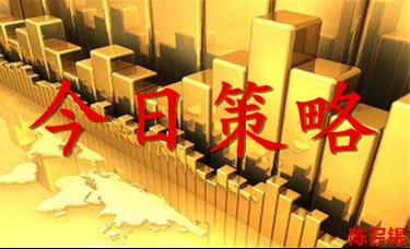 陈召锡11.18黄金现价多-空晚间策略及纸黄金白银TD精准分析