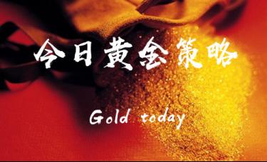 杨孺奕:11.19黄金现货最新走势,白银TD操作建议和解套策略