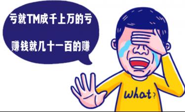 穆嘉欣:为何我炒黄金老是亏钱止损老是被扫?设置止损难于登天?