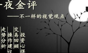 温玥宛:解析国际黄金暴涨原因!能否逆转黄金连续跌势?午夜金评