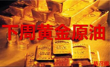陈召锡11.21黄金低位空单解套;下周一黄金原油实时操作现价策略