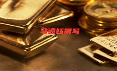 马迎钰全球经济冲击黄金看涨不减,下周谨慎高空