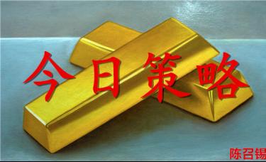 陈召锡11.23贵金属纸黄金策略分析及黄金原油操作建议解套