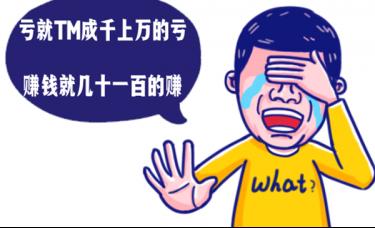 穆嘉欣:炒黄金亏损不知所措?如何彻底摆脱频繁扛单损单、套单?