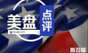 陈召锡11.23黄金白银TD全面策略分析;原油操作建议附解套