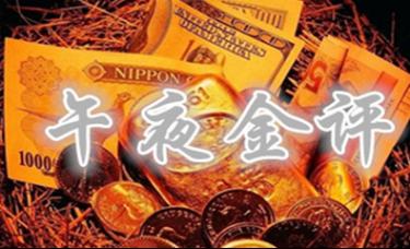 温玥宛:风险情绪乐观,国际黄金暴跌40美元!黄金还会跌吗?黄金白银TD布局