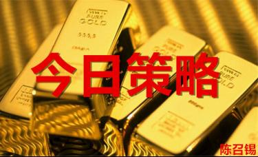 陈召锡11.24纸黄金白银TD短线交易策略解套;黄金原油操作分析
