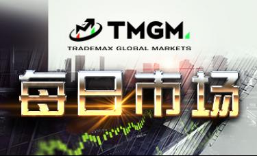 TMGM每日市场(11月25日)