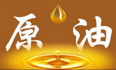 【原油篇】:原油多单基本到位,谨防冲高回落!